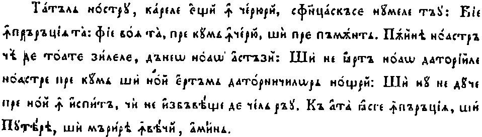 Сейчас в Румынии латиница, а раньше была кириллица. .  Вот пример румынской кириллицы.